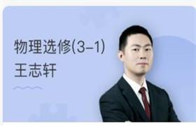 高中物理选修3-1同步课程 王志轩77节
