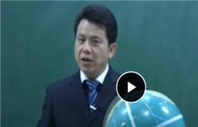 高中地理必修3(黄冈)张齐宇 21讲