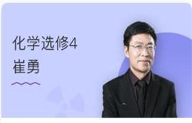 高中化学选修3(同步辅导视频)崔勇85节