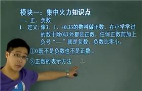 [5616] 十五次课学完初一上学期数学(人教版)常雨