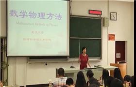 武汉大学 数学物理方法 姚端正 167讲全 视频教程
