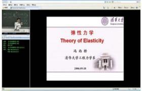 清华大学 弹性力学 冯西桥 58讲 视频教程