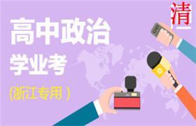 高中政治学业考(浙江专用)(全免网)