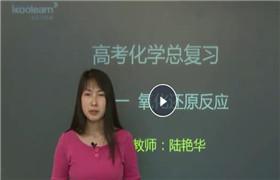 高考化学基础提分课程_陆艳华 新东方