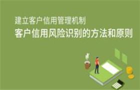 信用管理 秀财网