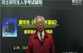 康华光《电子技术基础•数字部分》考点精讲 23讲(考试点)江晓安