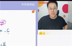学而思 张成鑫【2021-暑】高一化学目标S班 百度网盘分享