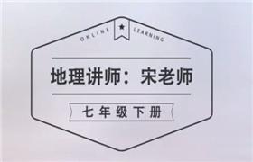 湘教版七年级地理下册同步视频(子之源)