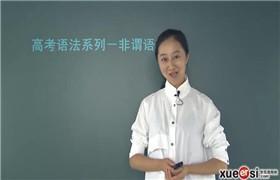 [3072] 关娜 高考英语语法系列全突破(必考)15讲