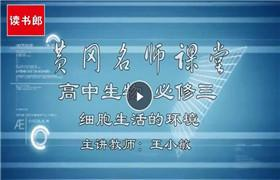 高中生物必修3 黄冈中学 王小敏全26讲