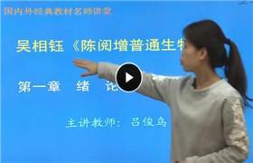 吴相钰《陈阅增普通生物学》网授精讲班(圣才)