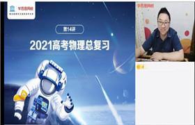 学而思 章进【2021春-目标清北】高三物理 百度网盘分享