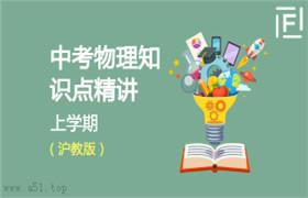沪教版中考物理知识点精讲(上学期)(全免网)