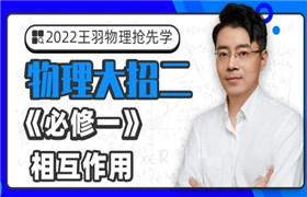 王羽【2022物理大招课】大招二:《必修一》相互作用
