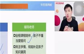学而思 马红旭【2021-暑】高一物理目标A班 百度网盘分享