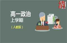 人教版高一政治上学期同步课程(全免网)