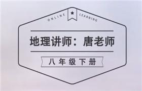 湘教版八年级地理下册同步视频(子之源)