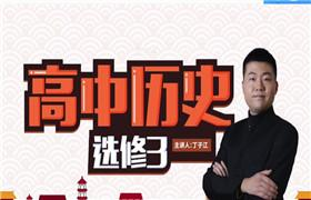 丁子江 高中历史选修3同步视频课程49节百度云网盘分享