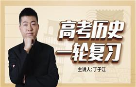 丁子江 高考历史一轮复习60节