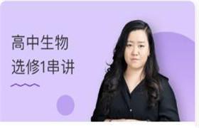 高中生物选修1串讲 翟思茗9节