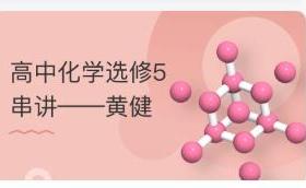 高中化学选修5串讲 黄健18节