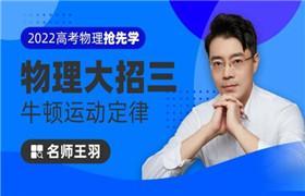王羽【2022物理大招课】大招三、《必修一》牛顿运动定律