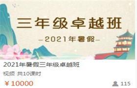 【蘑菇培优】2021暑期小学数学三年级卓越班 百度网盘分享