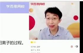 学而思 郑慎捷【2021-暑】高一化学目标S班 百度网盘分享