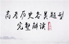 丁子江 高中历史各类题型完全解读 57节百度云网盘分享下载