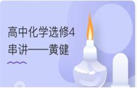 高中化学选修4串讲 黄健51节
