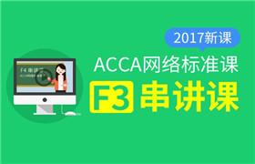 ACCA F3 Financial Accounting 串讲