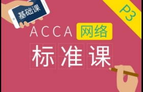 ACCA P3 Business Analysis 基础