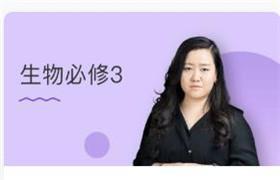 高中生物必修3(同步辅导视频)翟思茗68节