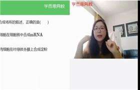 学而思 周云【2021寒-目标清北】高三生物 百度网盘分享