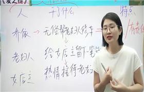 学而思【2021-暑】六年级语文暑假培训班(勤思A+在线-薛侠) 百度网盘分享