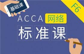 ACCA F6 Taxation 基础