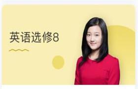 高中英语选修8(同步辅导视频) 邵洋颖38节