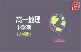 人教版高一地理下学期同步课程(全免网)