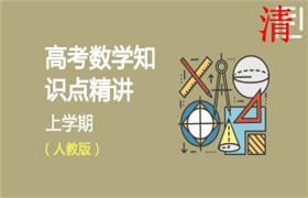 人教版高考数学知识点精讲(上学期)38课时