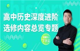 丁子江 历史深度进阶选修内容总览专题9节
