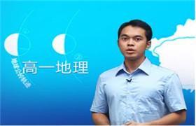 (爱学堂)高一地理人教版(全年班)华师附中 吕鸿斌