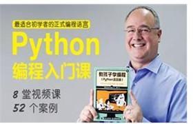 外滩教育Python编程入门课 百度云网盘