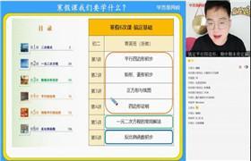 学而思 李智【2021寒】初二数学直播菁英班(浙教版)百度网盘分享