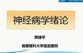 首都医科大学 神经病学 18 贾建平