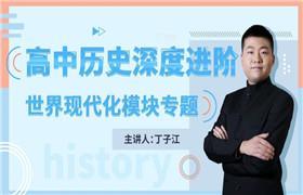 丁子江 历史深度进阶世界现代化模块专题