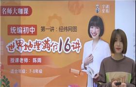 【诸葛学堂】陈周 初中世界地理满分16讲(统编) 百度网盘分享
