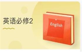 高中英语必修2(同步辅导视频) 黄雅妮40节