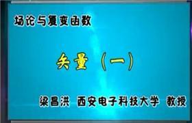 西安电子科技大学 场论与复变函数 梁昌洪主讲 67讲 视频教程