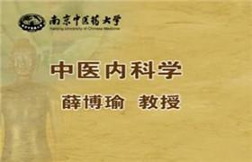 南京医科大学 中医内科学 薛博瑜 117讲 视频教程