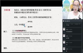 学而思 王雪【直播课-暑】中考历史直播菁英班(部编版)百度网盘分享